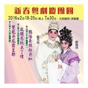 元朗劇院場地伙伴計劃︰ 香港梨園舞台《新春粵劇慶團圓》