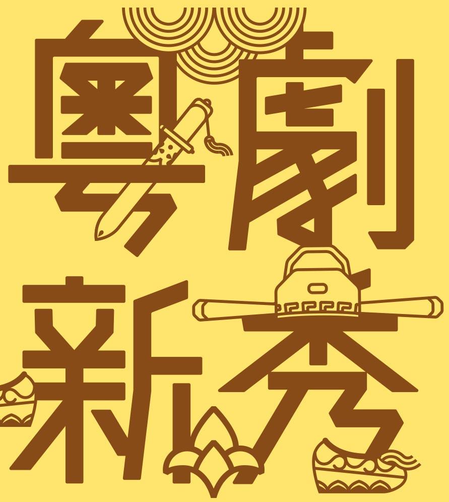 油麻地戲院場地伙伴計劃: 粵劇新秀演出系列2015/16 (演期四)