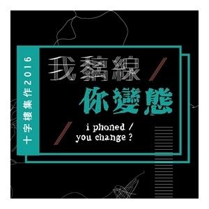 沙田大會堂場地伙伴計劃:《十字樓集作2016 – 我黐線/你變態》節目一