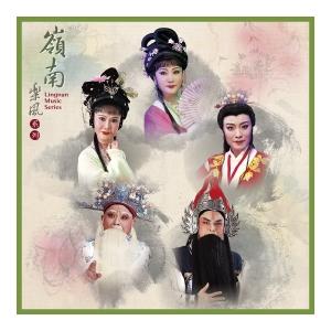 廣東潮州市潮劇團與香港新韓江潮劇團