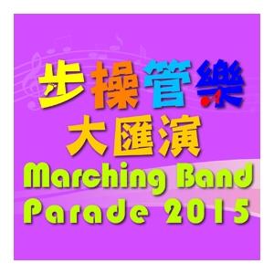 2015步操管樂大匯演