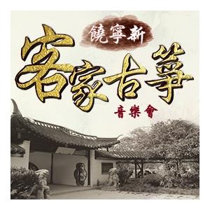 嶺南樂風系列及南蓮園池音樂系列:饒寧新客家古箏音樂會