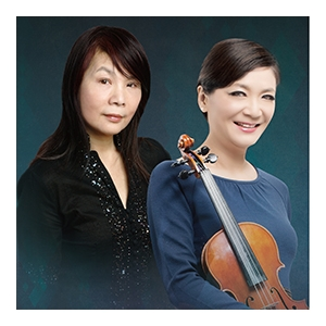 姚珏與羅乃新小提琴及鋼琴二重奏音樂會