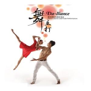 牛池灣文娛中心場地伙伴計劃 ─ 《舞主打》舞蹈課程總結演出