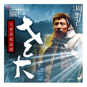 第十屆華文戲劇節 - 上海話劇藝術中心《老大》