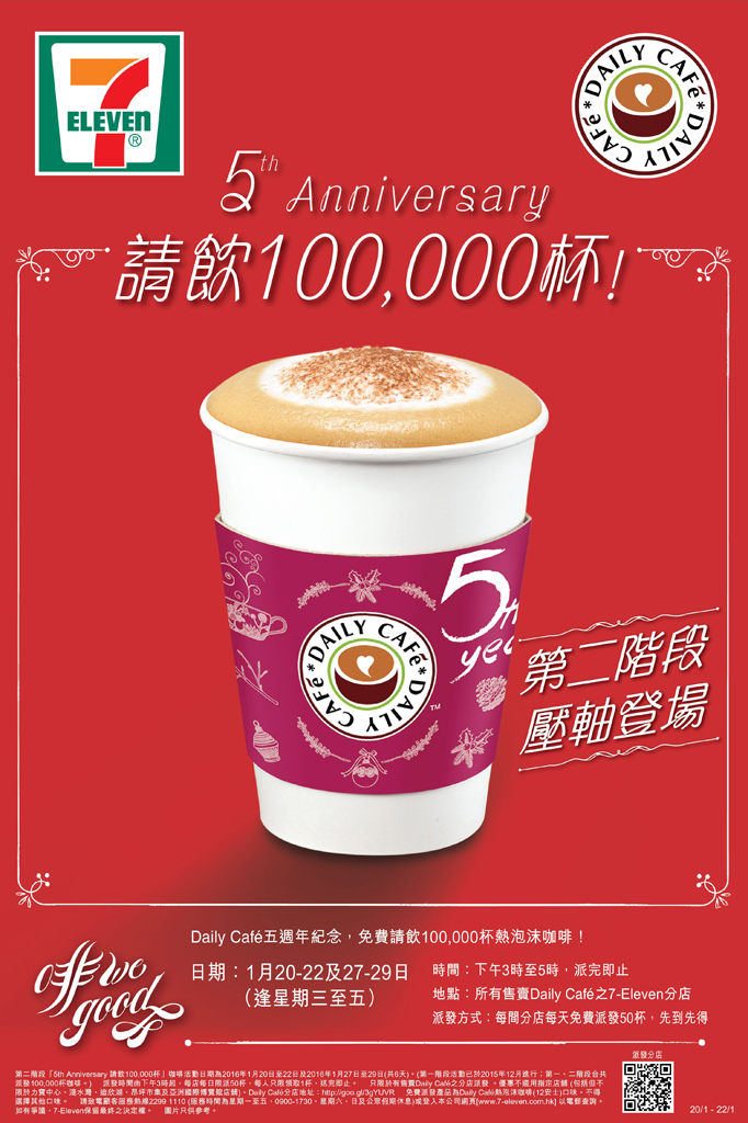 10萬杯任飲!7-Eleven免費派咖啡第二擊