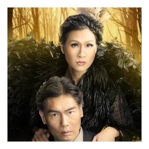 第十屆華文戲劇節 - 劇場工作室《夜鷹姊魅》