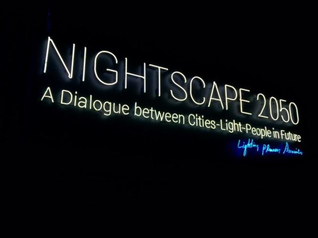 2050年香港會變成... Nightscape 2050巡迴展