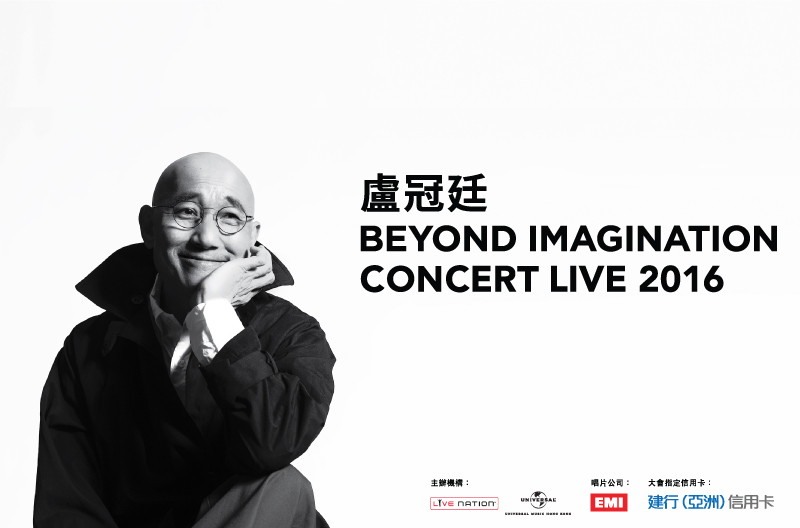 盧冠廷Beyond Imagination Concert Live 2016