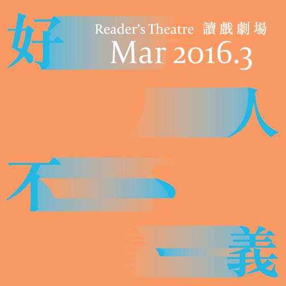 香港大會堂場地伙伴計劃 — 讀戲劇場《好人不義》