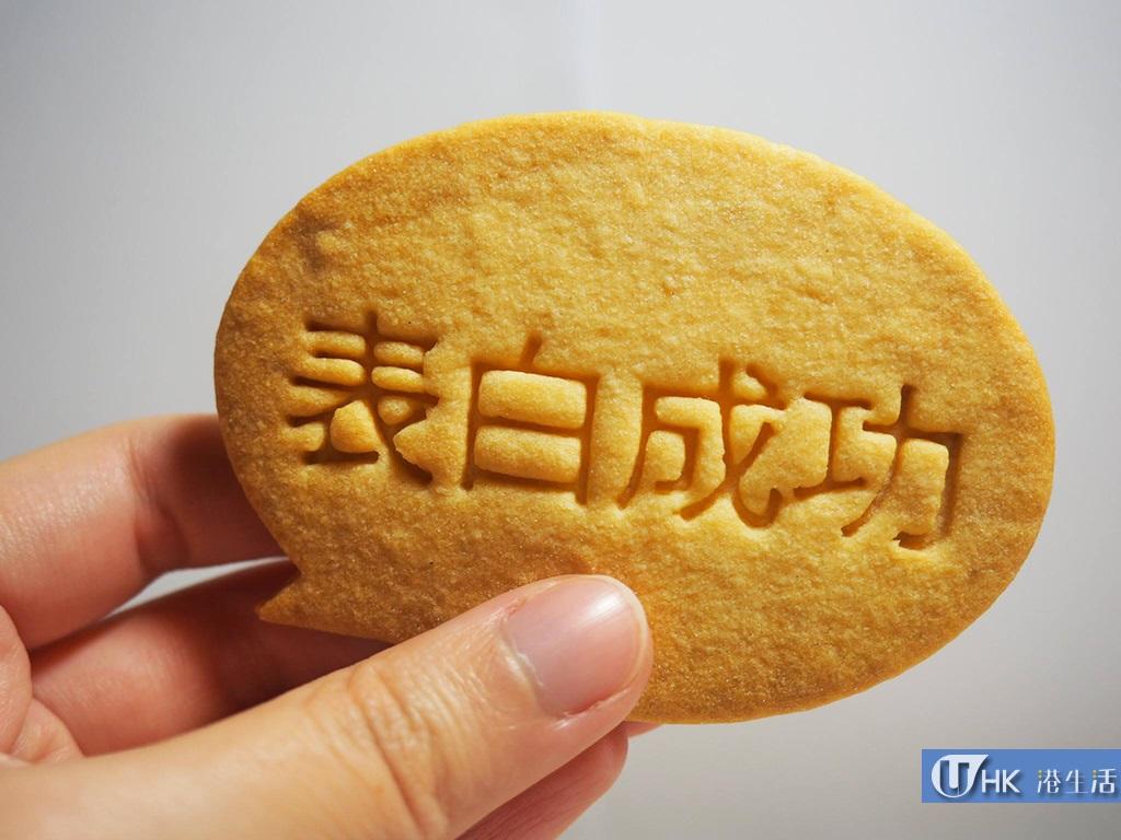 心思小禮物!Cookie's Tale情人節曲奇訂購