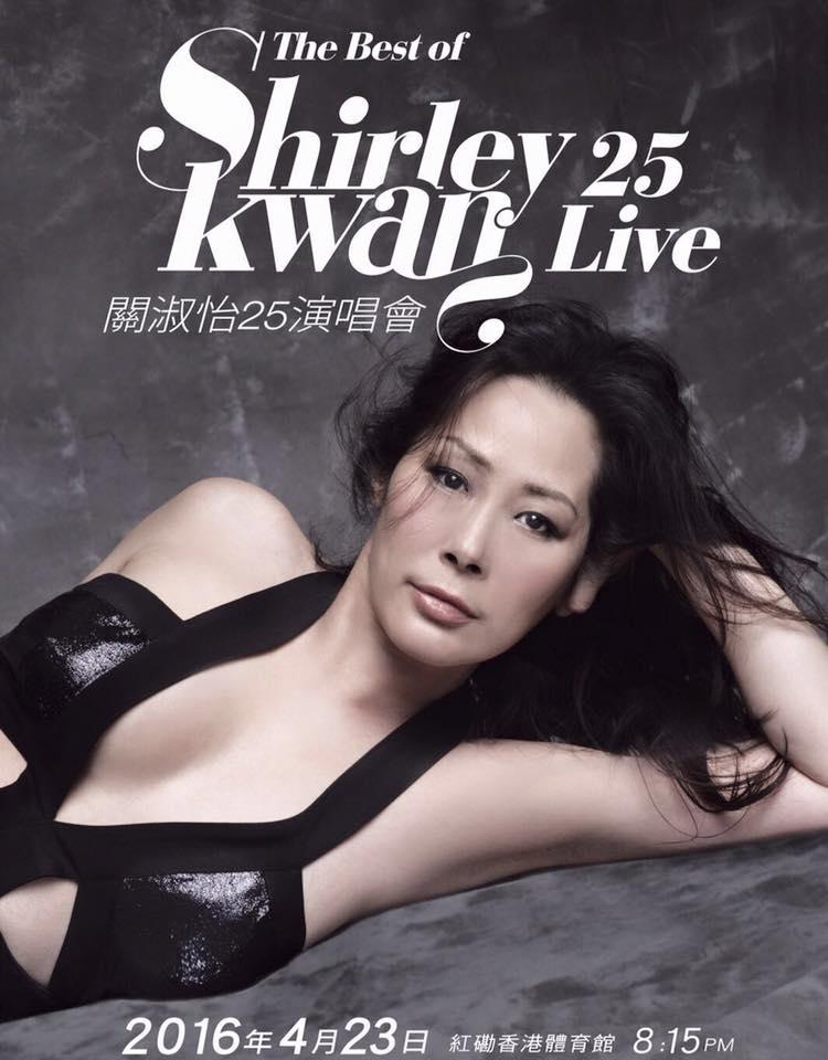 關淑怡《The Best of Shirley Kwan 25 Live 關淑怡25演唱會》