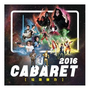 牛池灣文娛中心場地伙伴計劃 ─ Cabaret 2016