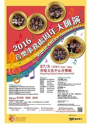 2016 音樂事務處周年大匯演