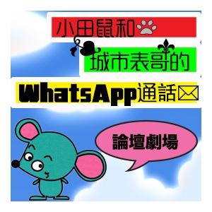 北區大會堂場地伙伴計劃:論壇劇場《小田鼠和城市表哥的WhatsApp通話》