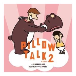 沙田大會堂場地伙伴計劃:《枕頭細語2》
