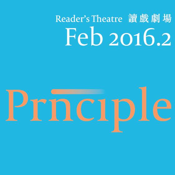 香港大會堂場地伙伴計劃 - 讀戲劇場《Principle》