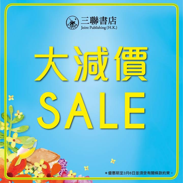 精選貨品低至7折!三聯書店「春日‧喜閱」大減價