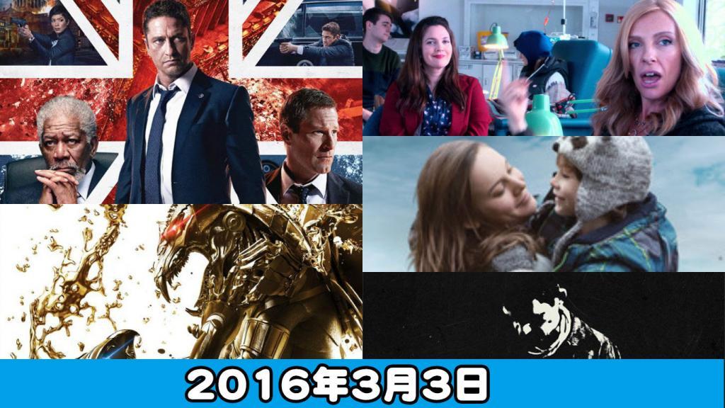蝙蝠俠大戰超人、多部續集!三月電影預告
