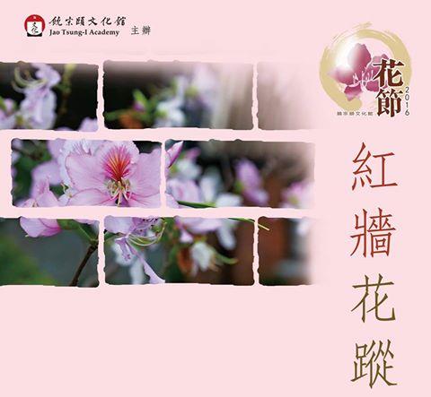 賞宮粉羊蹄甲! 饒宗頤文化館花節2016