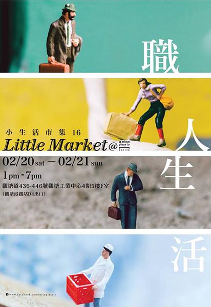 職人生活!Little Market第十六回市集