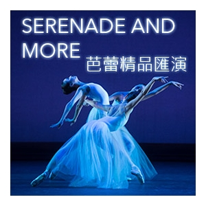 香港文化中心場地伙伴計劃「精品芭蕾匯演」