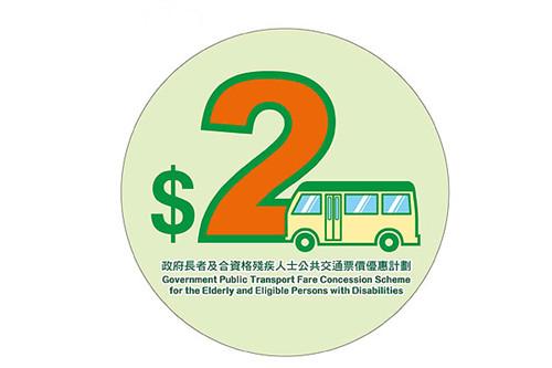 $2票價優惠計劃 增五條綠巴路線