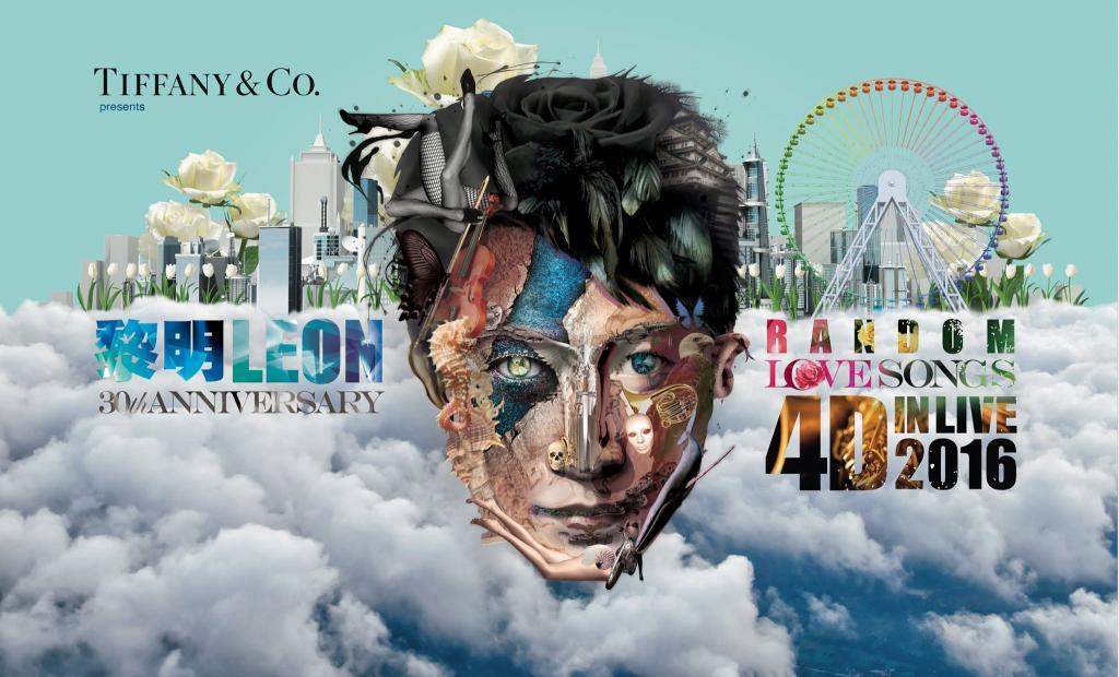 黎明《RANDOM LOVE SONGS 4D IN LIVE 2016》演唱會