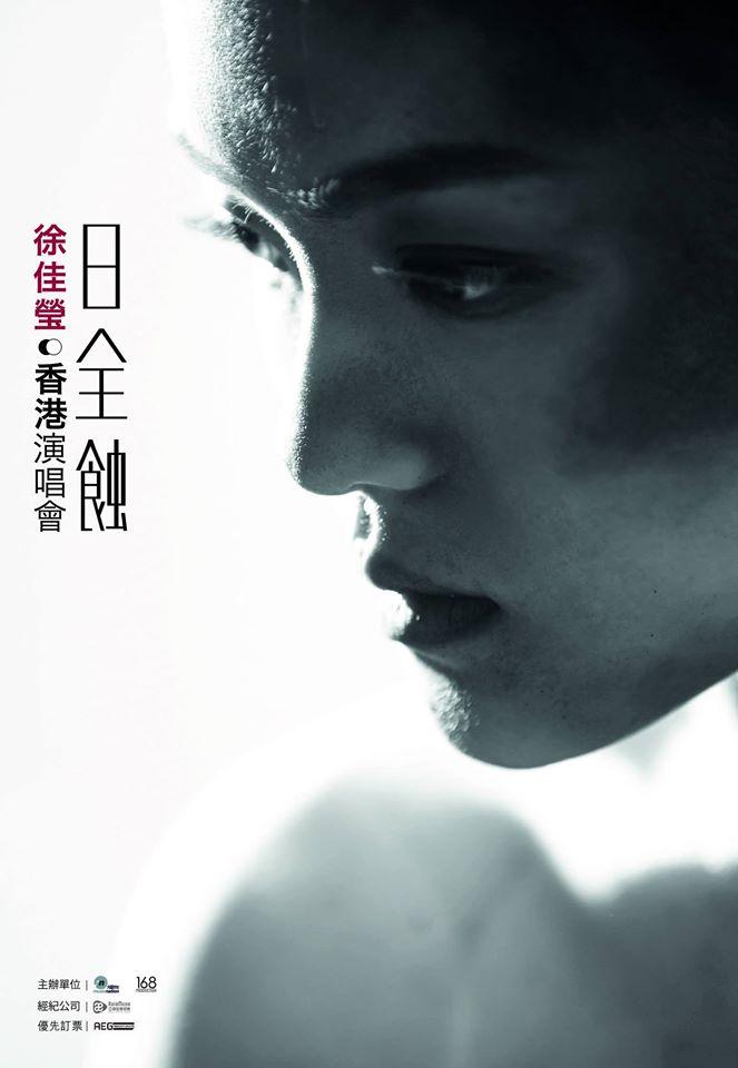 徐佳瑩《日全蝕香港演唱會》