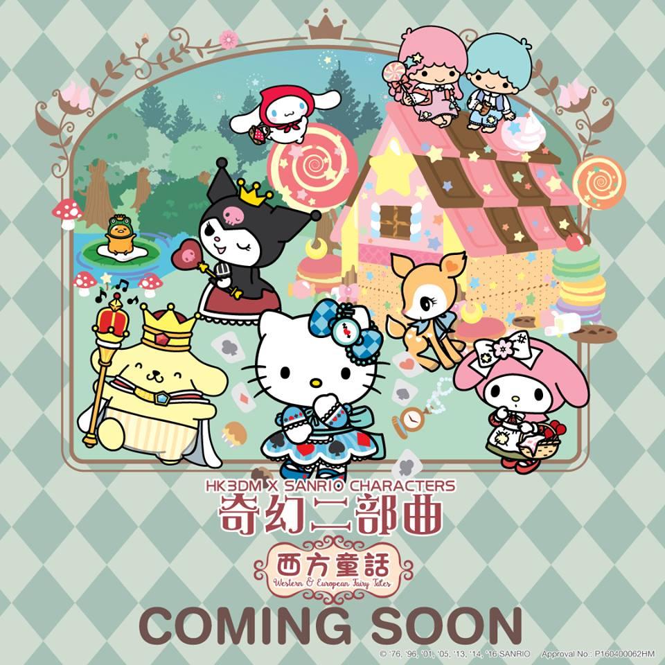 生日享買1送1!香港3D奇幻世界「 真。香港人優惠」