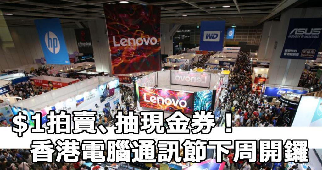 香港電腦通訊節2016 五大優惠預覽