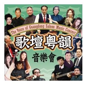 嶺南樂風系列:歌壇粵韻音樂會