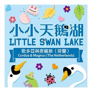 歌多亞與麥麗斯(荷蘭)《小小天鵝湖》