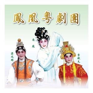 沙田大會堂場地伙伴計劃:鳳凰粵劇團 – 粵劇演出