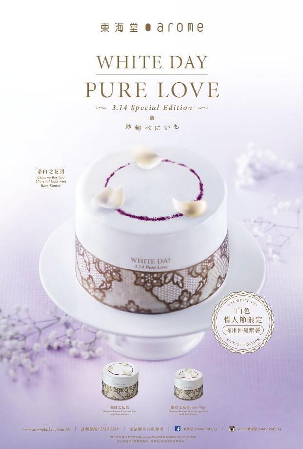 浪漫紫與白!東海堂沖繩紫薯蛋糕系列