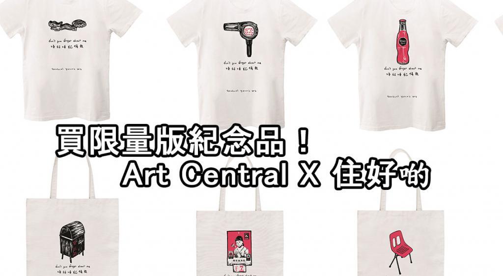 買限量版紀念品!Art Central X 住好啲(G.O.D.)