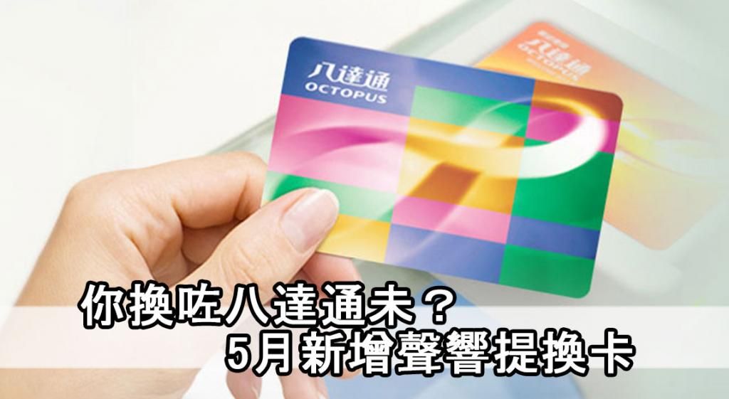你換咗八達通未?5月新增聲響提換卡