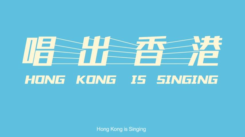 【唱出香港】第一站紀錄片首映會