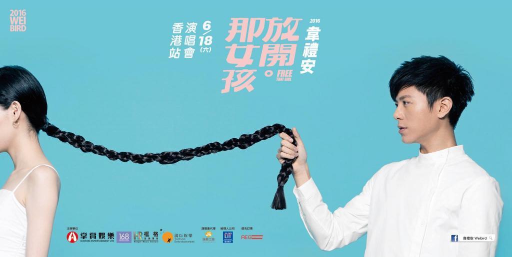 《韋禮安放開那女孩演唱會2016-香港站》