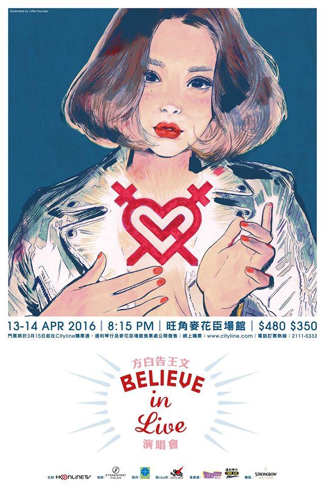 《Believe In Live》方皓玟演唱會 2016