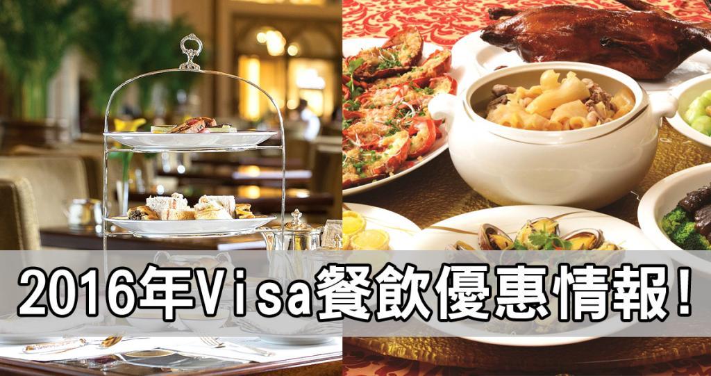 2016年Visa卡餐飲優惠大晒冷!