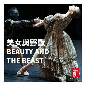 法國五月藝術節2016:馬蘭登比亞夏茲芭蕾舞團《美女與野獸》