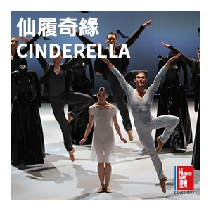 法國五月藝術節2016:馬蘭登比亞夏茲芭蕾舞團《仙履奇緣》