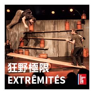 法國五月藝術節2016:Cirque Inextremistes《狂野極限》