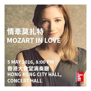 法國五月藝術節2016:畢馬龍古樂團《情牽莫扎特》
