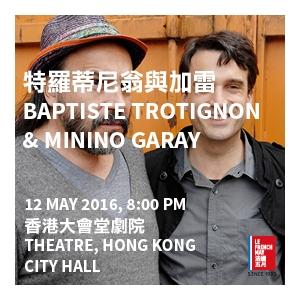 法國五月藝術節2016:特羅蒂尼翁與加雷 – 爵士二重奏