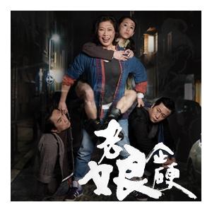 第十屆華文戲劇節 - 7A班戲劇組《老娘企硬》