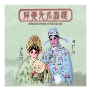 薛覺先名劇選