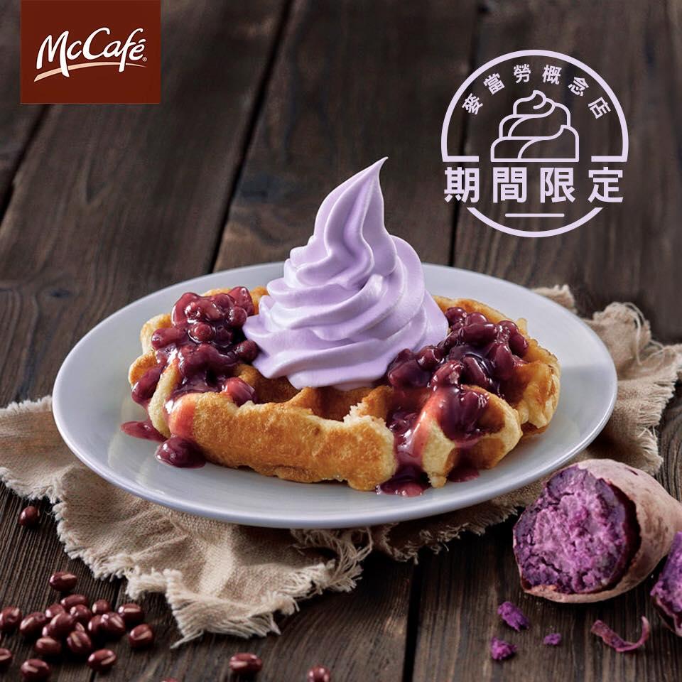 麥當勞紫薯新作!期間限定「紅豆紫薯新地配比利時窩夫」