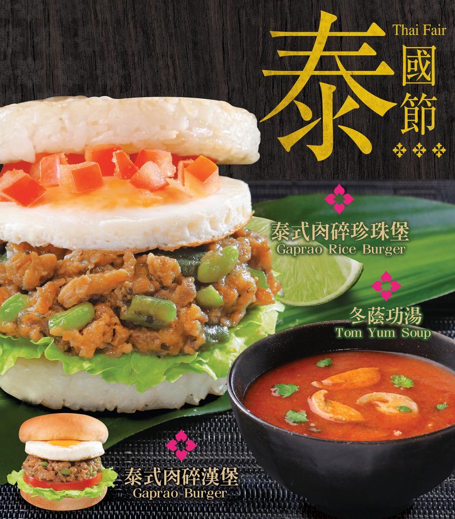 連冬蔭功湯都有!MOS Burger期間限定「泰國節」